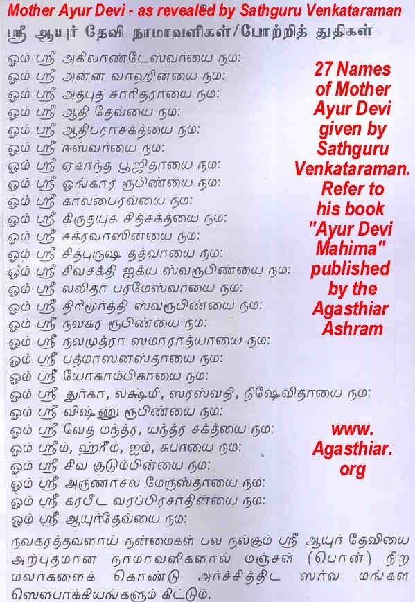 sri lakshmi kubera mantra in tamil pdf