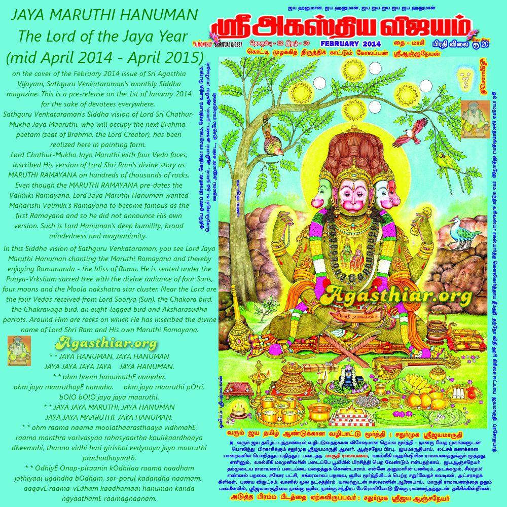 Hanuman moola mantra in telugu pdf